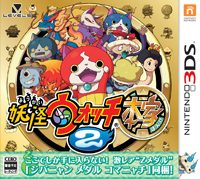 yo-kai-watch-2-3ds-free-redeem-download